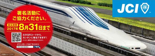 リニア中央新幹線東京ー大阪間同時開業のための署名活動