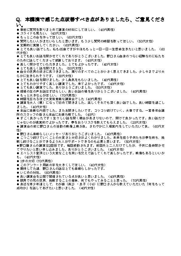 questionnaire_07