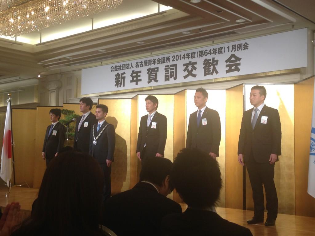 20140114_名古屋JC賀詞交歓会 (4)