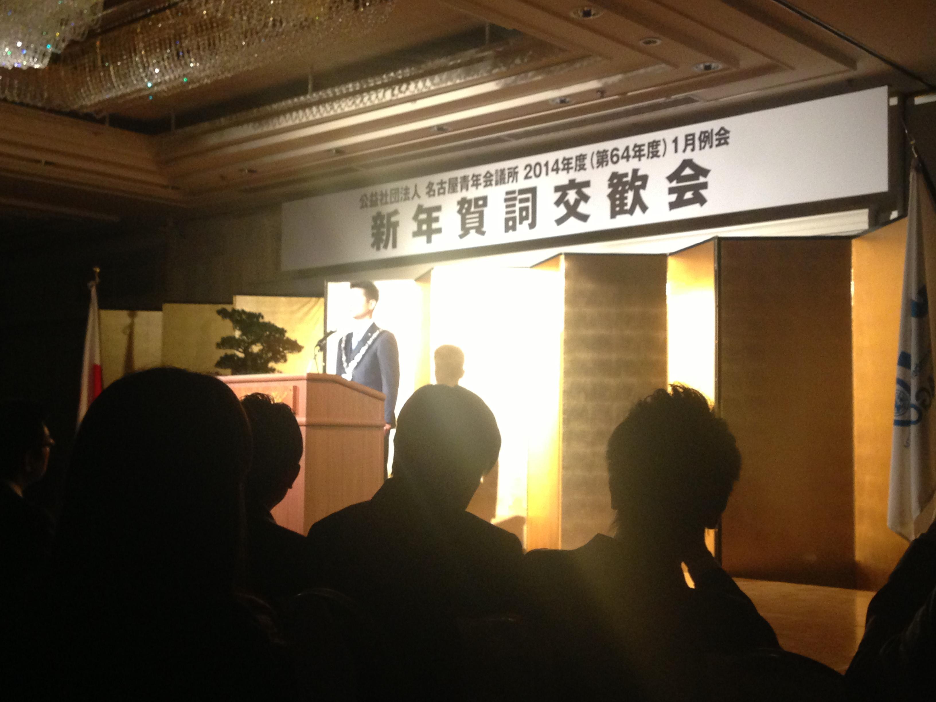 20140114_名古屋JC賀詞交歓会 (2)