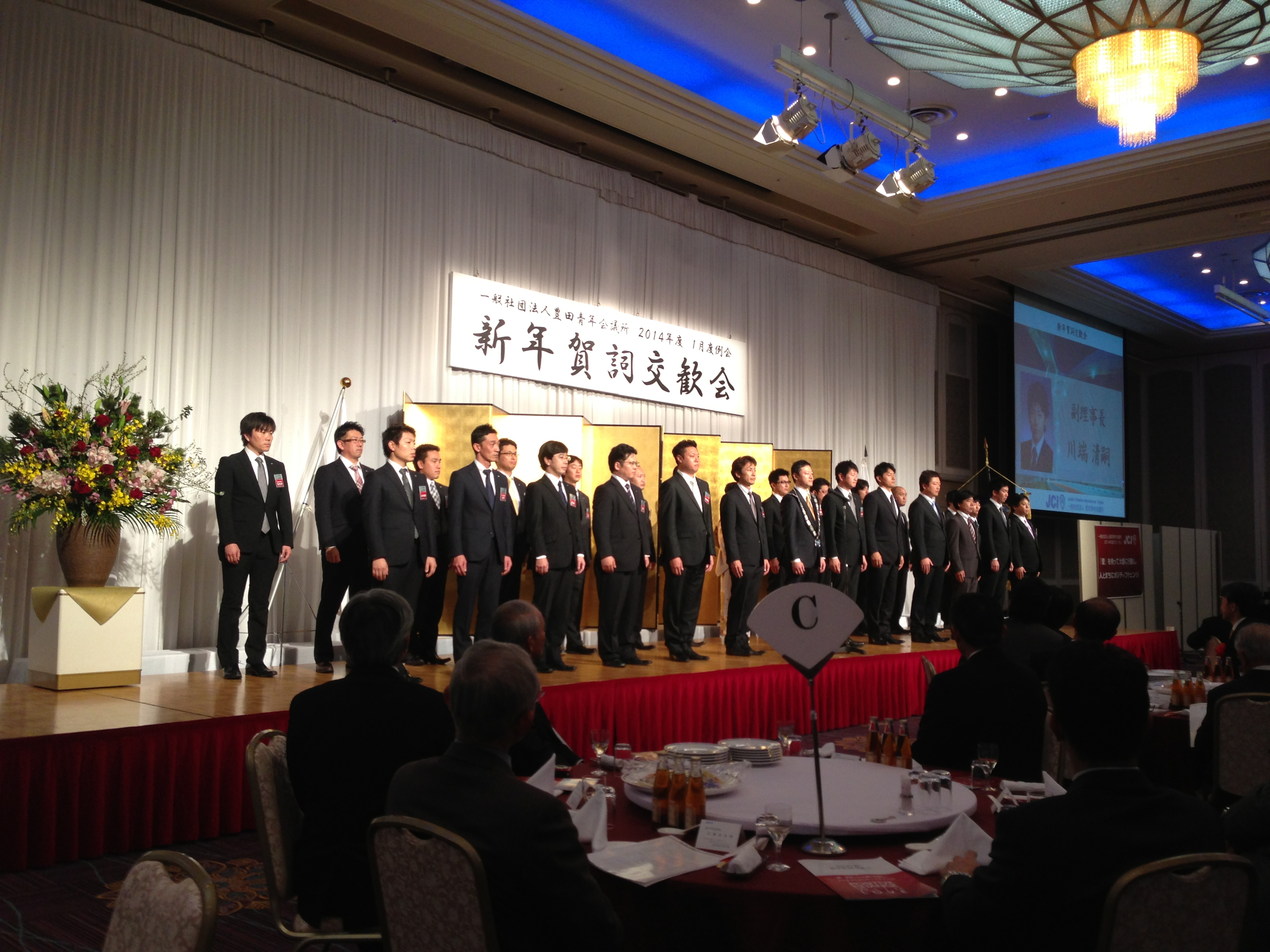 2014年度役員