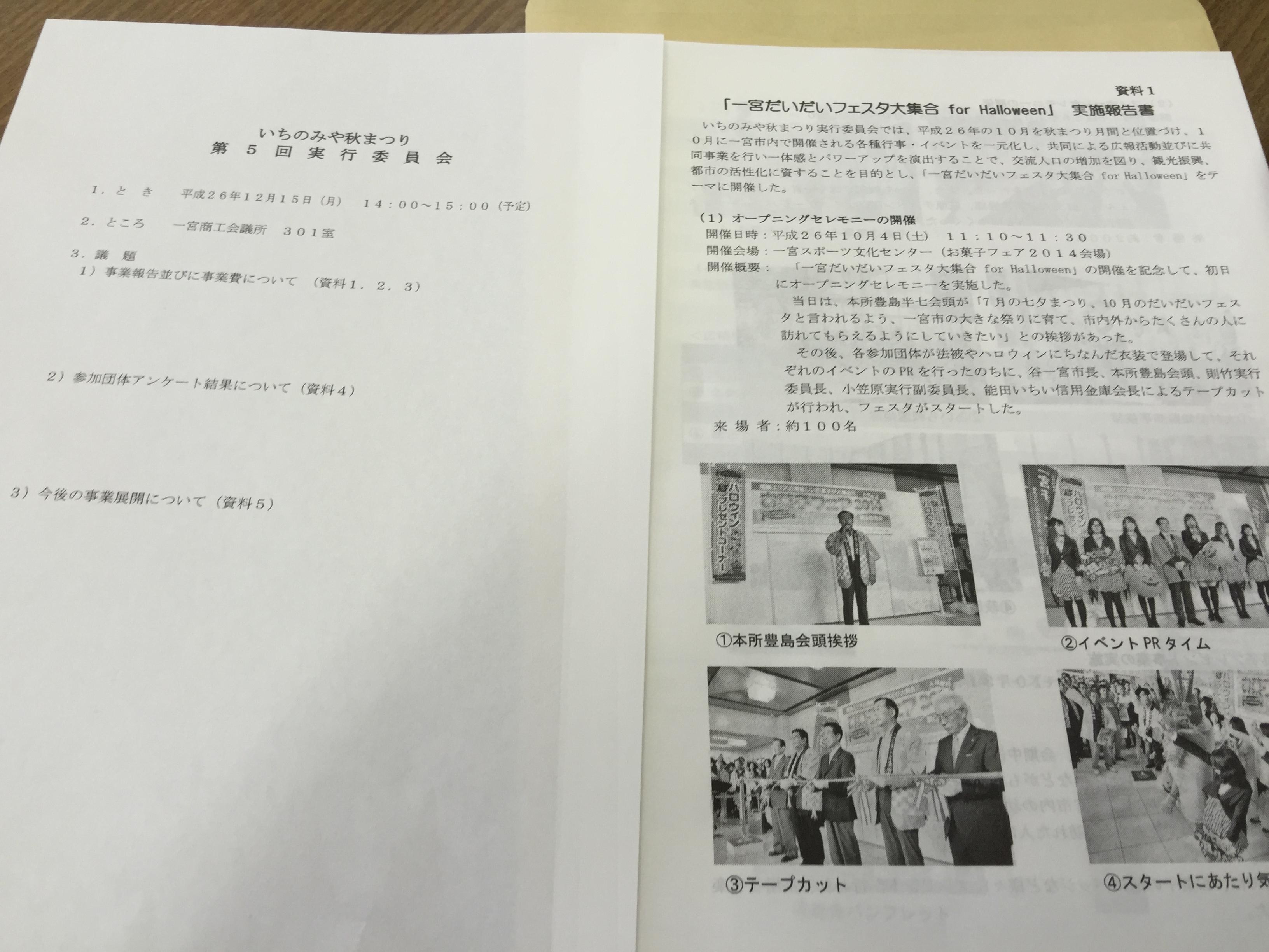 20141215_いちのみや秋祭り実行委員会 (2)