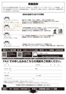 公開事業(裏面)_imgs-0001