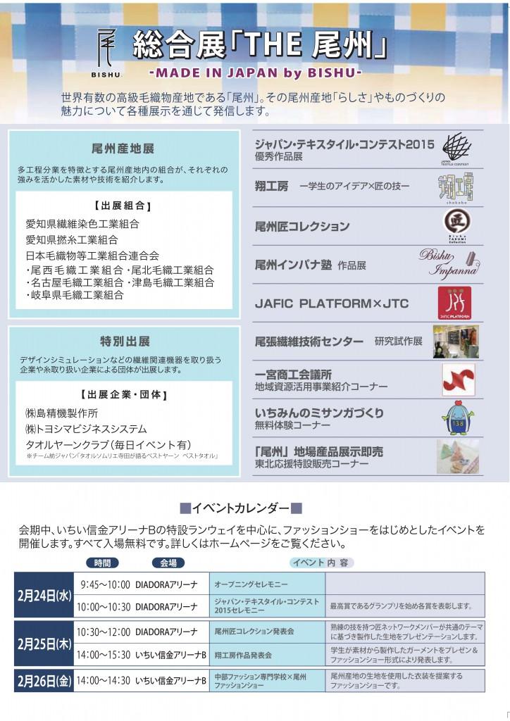 FDC_2/24(総合展)DM②