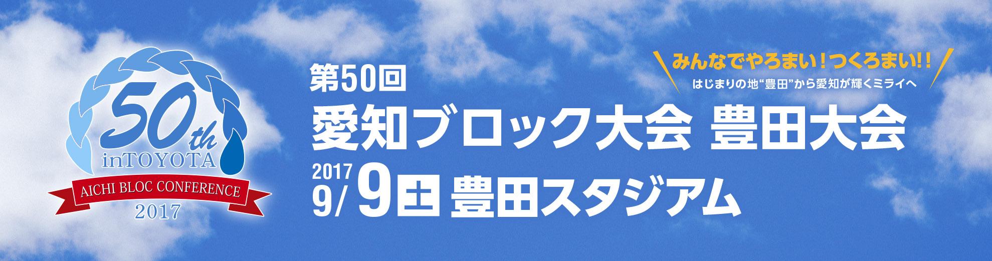 愛知ブロック大会 豊田大会