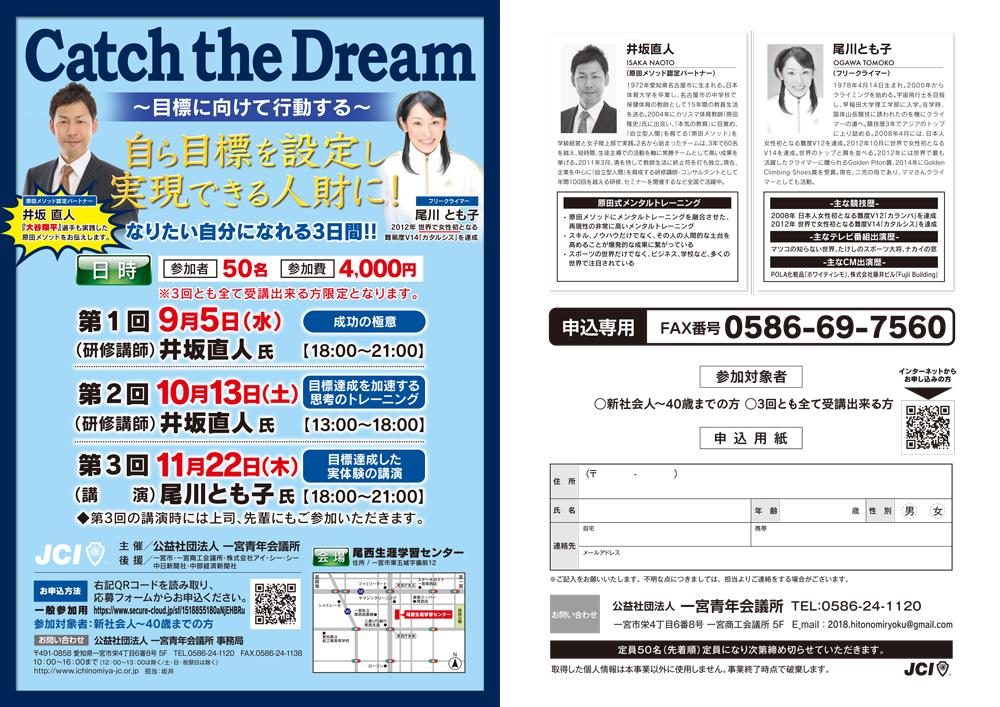 11月例会 Catch the Dream 目標に向けて行動する