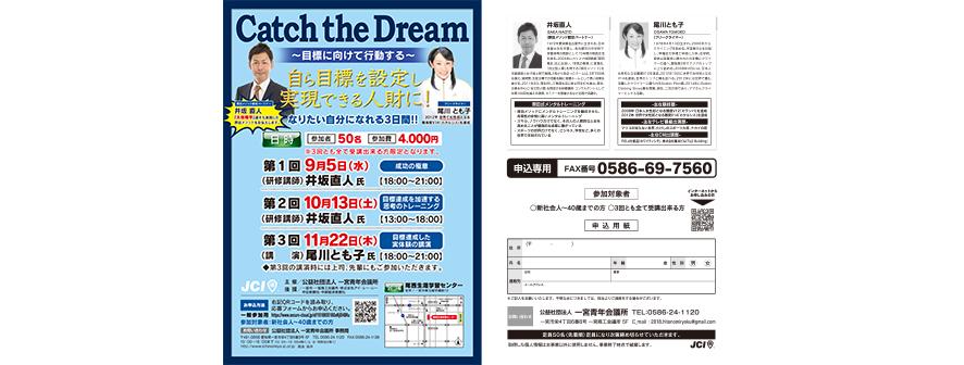 11月例会 Catch the Dream