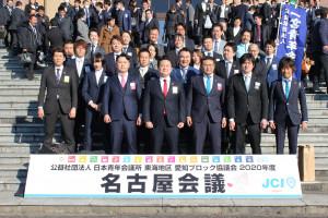 名古屋会議2