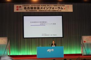 名古屋会議