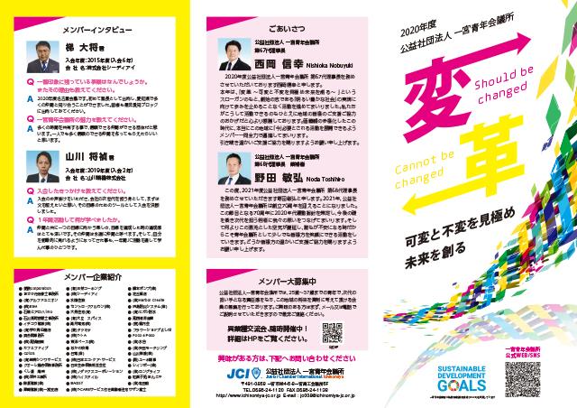 2020JC-dayori-2