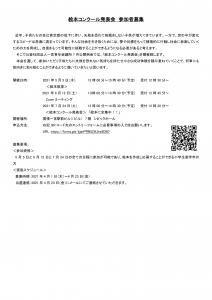 HP募集掲載文-1