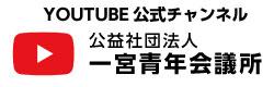YOUTUBE公式チャンネル-一宮JC